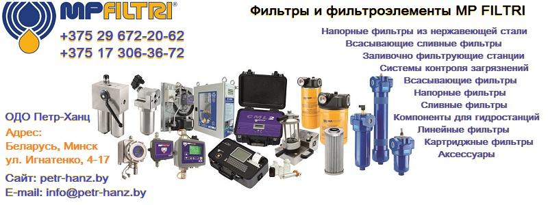 Фильтры MP FILTRI фильтроэлементы купить в Минске.