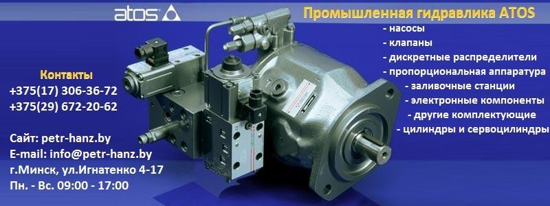 Гидравлика ATOS купить в Минске. Промышленная гидравлика.